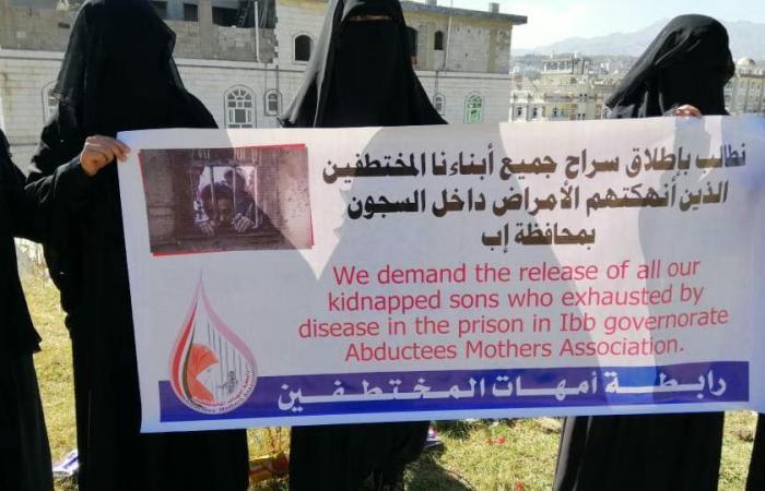 اليمن | صرخة لأمهات المختطفين بسجون الحوثي في إب: منعوا عنهم الأدوية