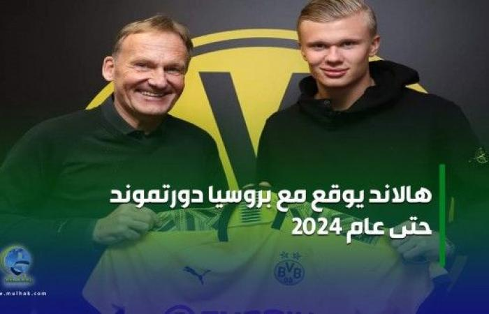 رسمياً – هالاند يوقع مع بروسيا دورتموند حتى عام 2024
