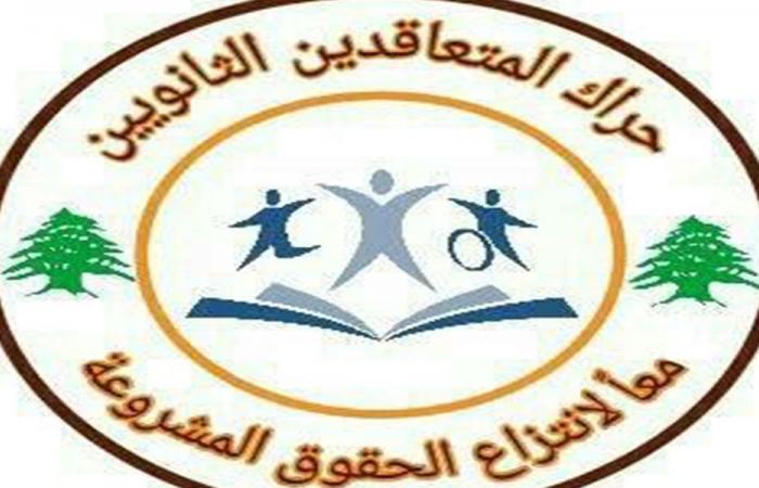 حراك المتعاقدين: لتعديل قرار وزارة التربية بإلزامية حضورنا