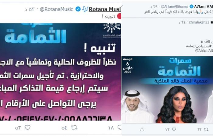 السعودية تتخذ قرارا مهما بشأن حفلاتها الغنائية!