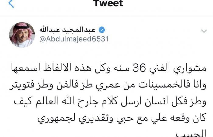 عبدالمجيد عبدالله يغلق يغادر تويتر ويعلق: طز!