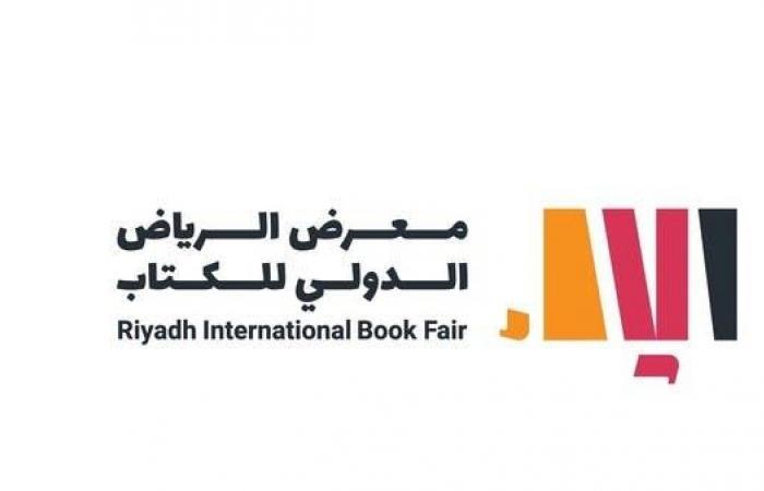 السعودية   تأجيل معرض الرياض الدولي للكتاب بسبب كورونا