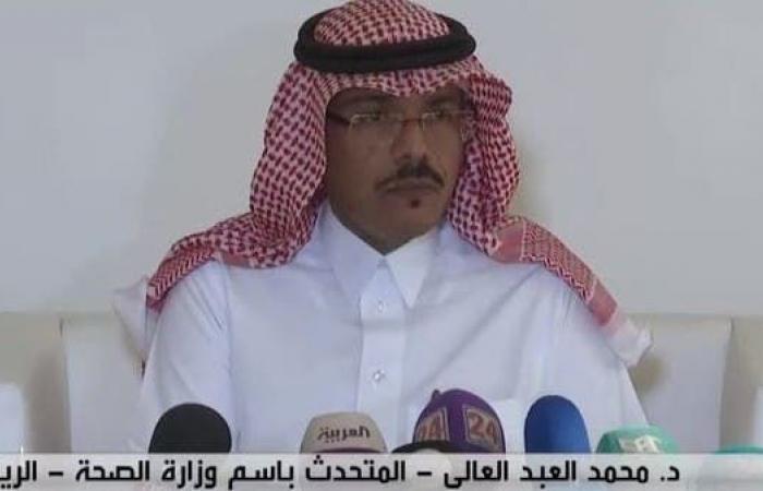 السعودية | الصحة السعودية: احترازات كورونا مستمرة والإجراءات وفق المعطيات