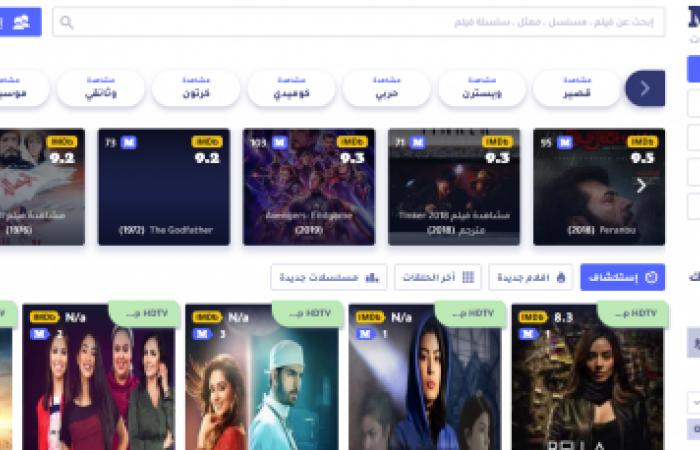 """موقع """"ماي سيما"""" من أفضل مواقع الأفلام العربية.. تعرف عليه؟"""