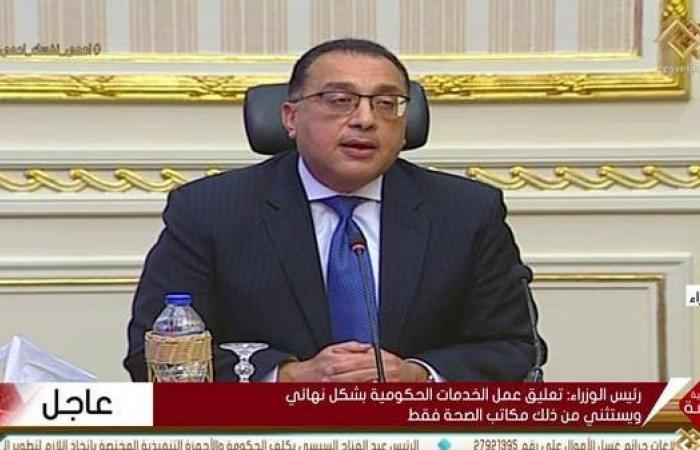 مصر | مصر .. حظر تجوال وتعليق إضافي للمدارس لمواجهة كورونا