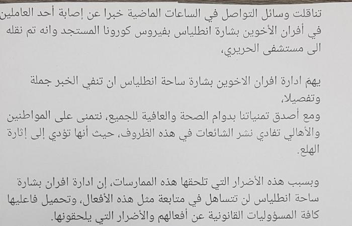 ادارة أفران الاخوين بشارة تنفي اصابة أحد العاملين بكورونا