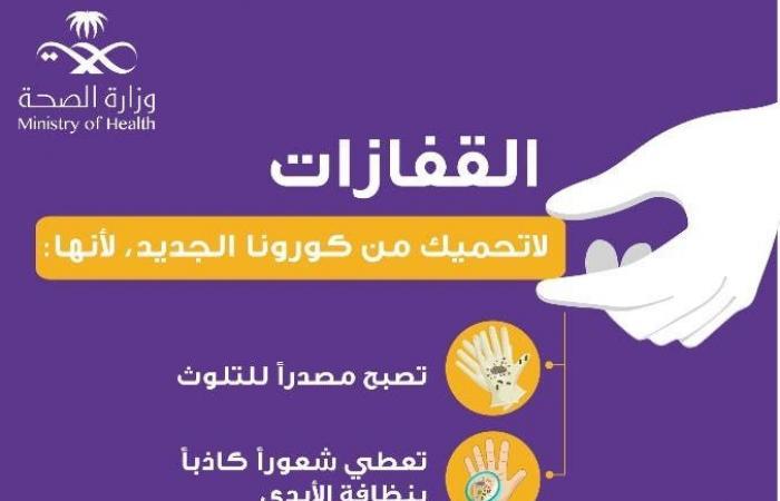 السعودية | الصحة: احذروا القفازات تعطي شعوراً كاذباً بنظافة الأيدي
