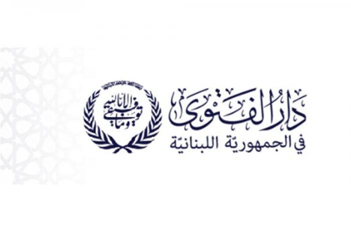 دار الفتوى: التعرض للأنبياء مرفوض والإعتذار واجب