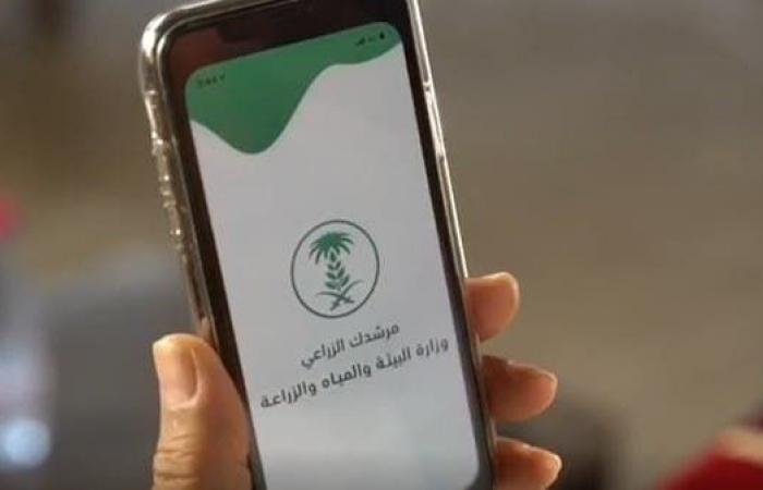 السعودية   تطبيق إلكتروني للتواصل وإرشاد المزارعين بالسعودية