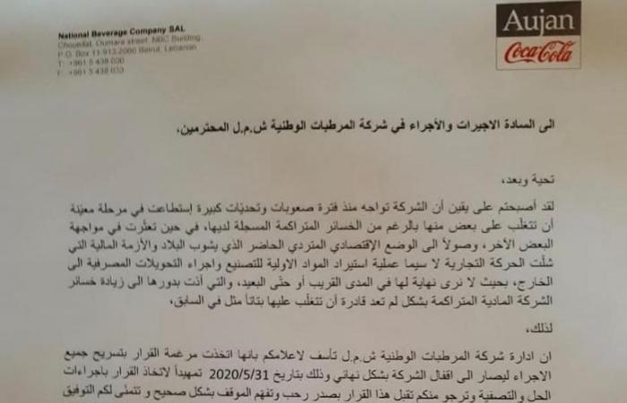 """""""كوكا كولا"""" لبنان تسرّح جميع عمالها... وإقفال كامل أواخر أيار"""
