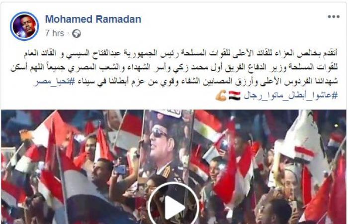 نجوم مصر يطلقون حملة لضحايا الجيش بقياةآسر ياسين