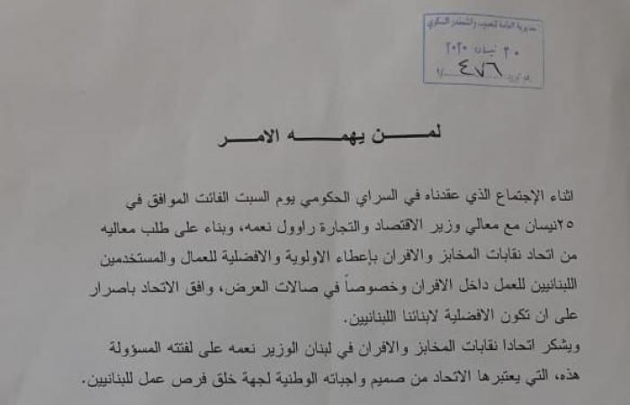 بالصورة: مبادرة لوزير الاقتصاد لخلق فرص العمل للبنانيين