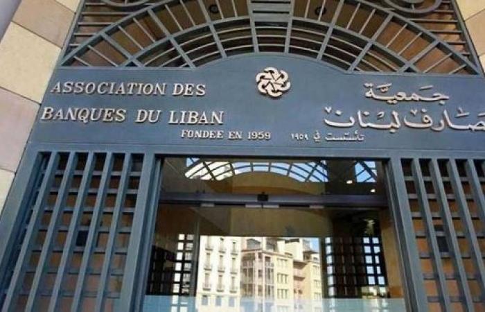 جمعية المصارف: لا يمكن أن نوافق على خطة الحكومة المالية الانفرادية