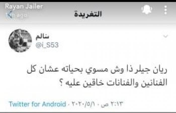 ريان جيلر يرد بعد حديث ياسمين صبري عن تبنيه.. ما علاقة خاطفة الدمام؟