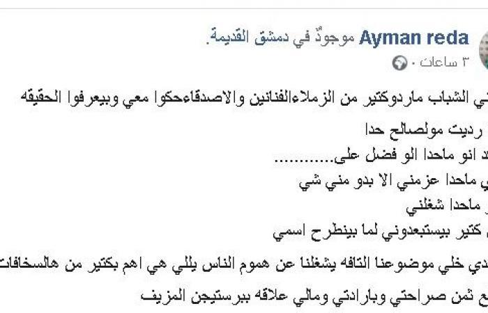 الخلاف يتصاعد بين أيمن رضا وباسم ياخور.. إليك التفاصيل!