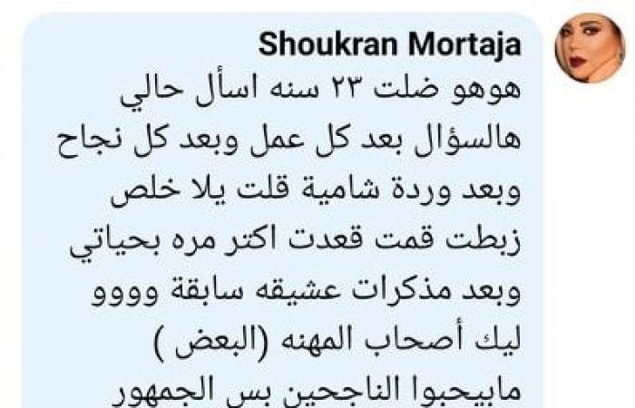 شكران مرتجى حزينة على حال الوسط الفني.. ما علاقة خالد القيش؟