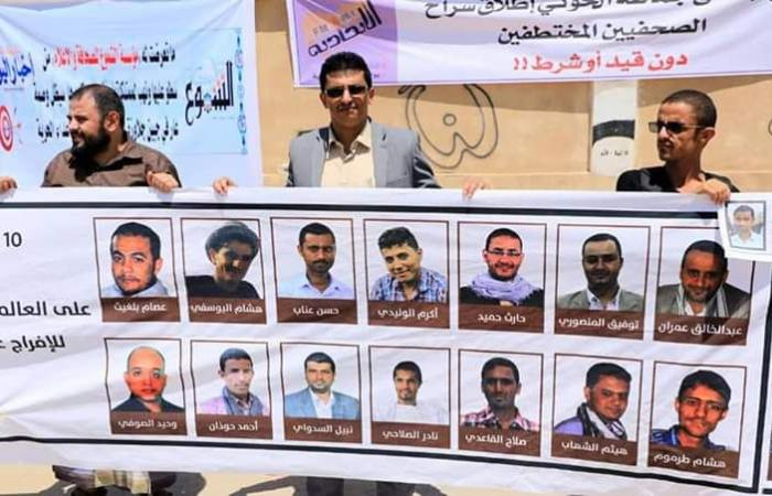اليمن | اليمن.. تجدد دعوة إطلاق صحافيين يواجهون الإعدام بسجون الحوثي