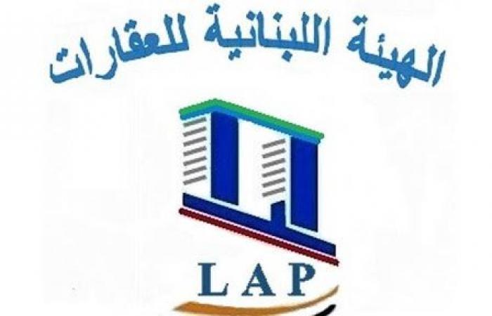 الهيئة اللبنانية للعقارات: على الدولة مساعدة الفئات المتعثرة لدفع بدلات الإيجار