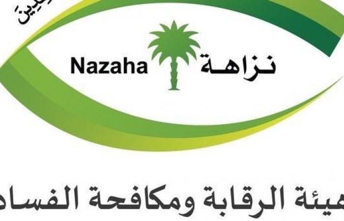 السعودية | السعودية.. أحكام قضائية في جرائم فساد مالي وإداري