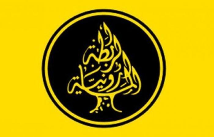 الرابطة المارونية: رد دعوى ابطال انتخاب ابي نصر رئيسا للرابطة