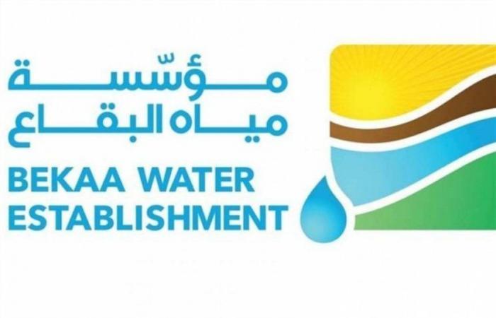 مؤسسة مياه البقاع على شفير الإفلاس: هل تتدخل الدولة؟