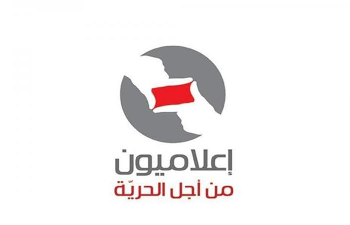 إعلاميون من أجل الحرية: المجلس الوطني للإعلام سخر نفسه للدفاع عن السلطة