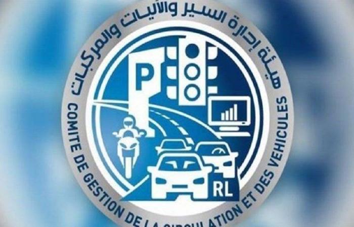 تنظيم الدخول والخروج الى اقسام وفروع مصلحة تسجيل السيارات