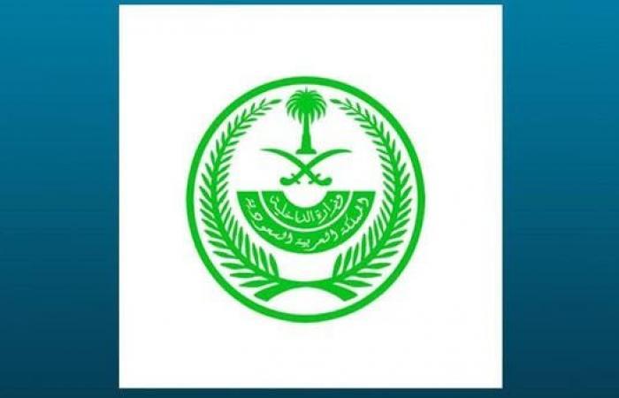 السعودية | الداخلية السعودية تعلن عقوبات مخالفي تدابير مكافحة كورونا