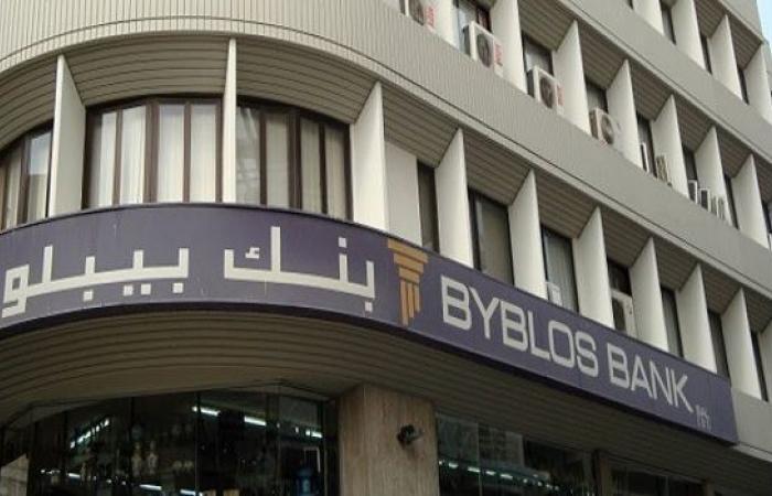 """""""بنك بيبلوس"""" يستغرب منع سفر رئيس مجلس إدارته: القرار مخالفة فاضحة"""