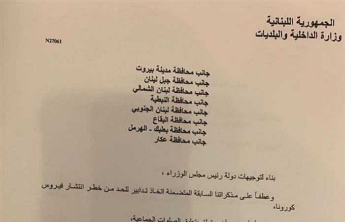 وزارة الداخلية تسمح بصلاة الجمعة وقداديس الأحد.. بشرط!
