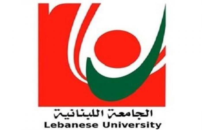 التجمّع الأكاديمي لأساتذة اللبنانيّة:هذه نتائج طروحات صندوق النقد