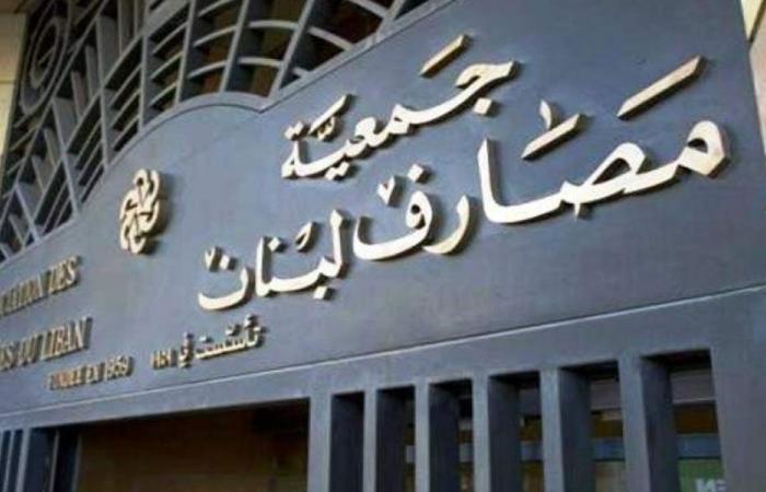 جمعية المصارف: ملتزمون بقرار الإقفال