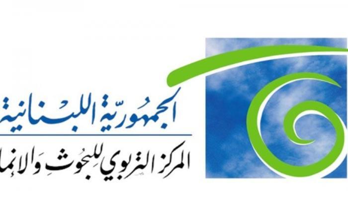 المركز التربوي يطلق فكرة أوّل مدرسة إفتراضيّة في لبنان