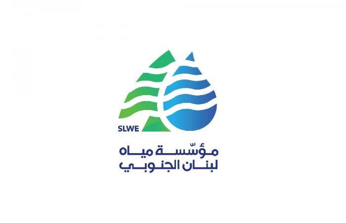 مؤسسة مياه لبنان الجنوبي: سنعاود الجباية