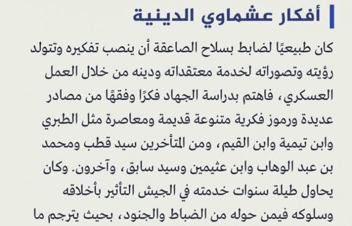 الخليج   بعد تمجيدها لقاسم سليماني.. الجزيرة تنشر مقالا يمجّد هشام عشماوي