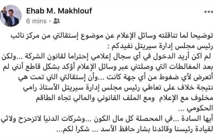 سوريا | بعد إعلان شقيقه ولاءه للأسد.. رامي مخلوف يعين ابنه خلفا له