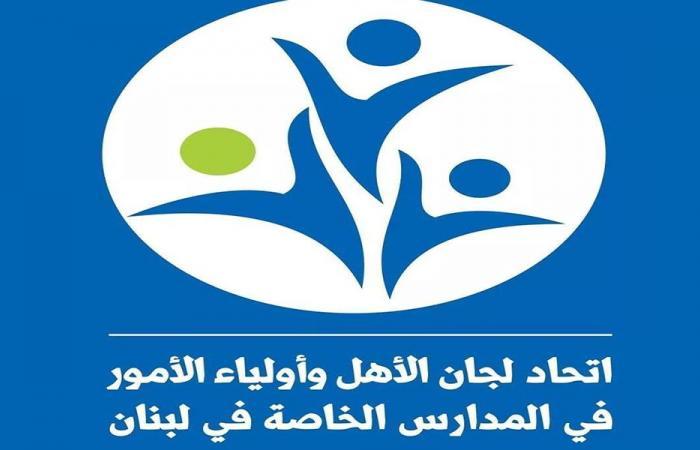 اتحاد لجان الاهل: لم نُدع إلى الاجتماع التربوي في بكركي