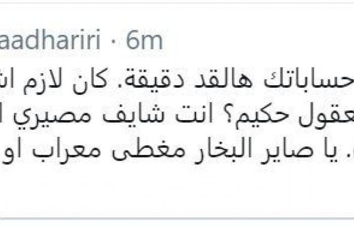 """الحريري لجعجع: """"يا البخار مغطى معراب أو إنك بعدك ما بتعرف مين سعد"""""""