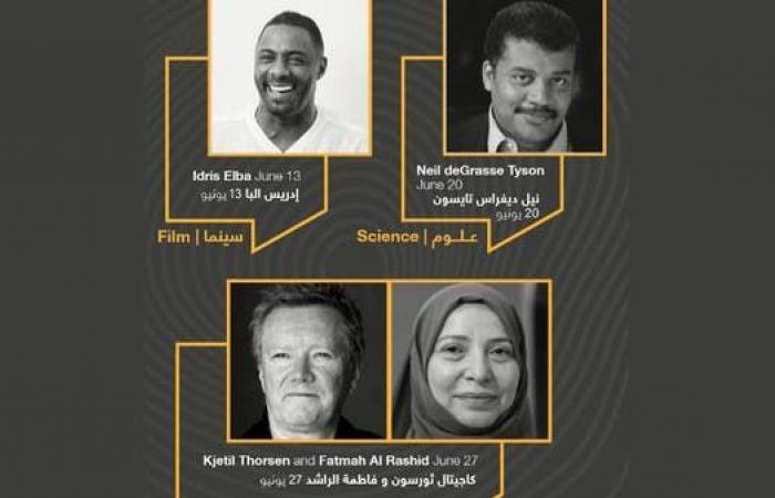 """السعودية   """"إثراء"""" يحاور مبدعين عالميين.. وممثل شهير أول الضيوف"""