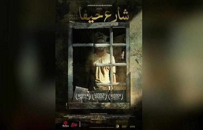 تمديد عرض «شارع حيفا» في دور العرض التونسية لأسبوع آخر