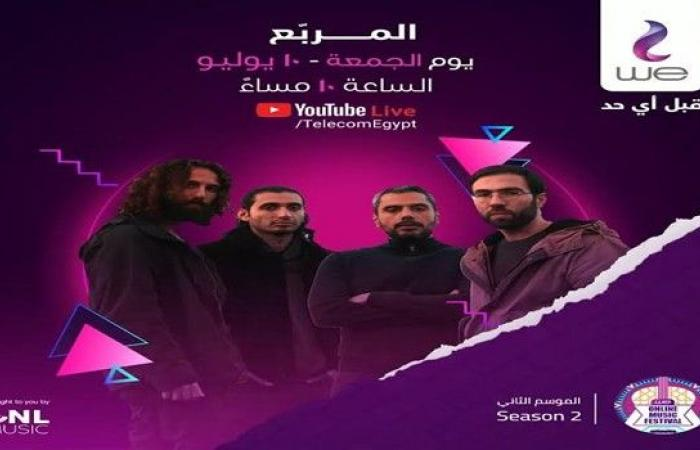 فرقة المربع تحيي حفل ختام مهرجان وي الموسيقي الأونلاين في عمان