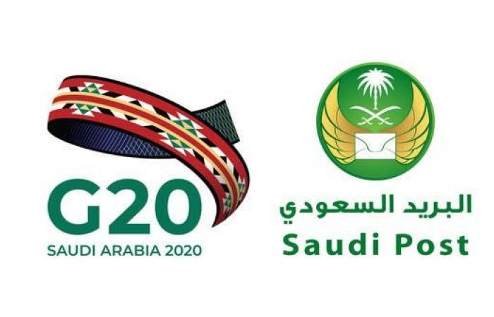 السعودية | مسابقة لتصميم طابع بريدي حول رئاسة السعودية لقمة العشرين