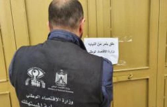 فلسطين   الاقتصاد تغلق 110 منشآت تجارية وصناعية مخالفة للإجراءات الصحية