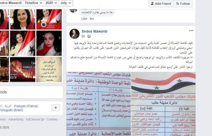 سوريا   امرأة خدعوها فجراً ففضحتهم نهاراً بانتخابات سوريا