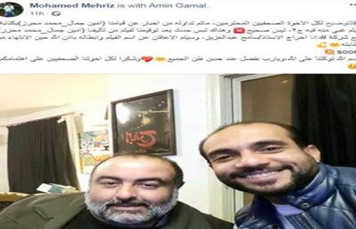"""محمد محرز ينفي كتابة الجزء الثاني من """"غبي منه فيه"""""""