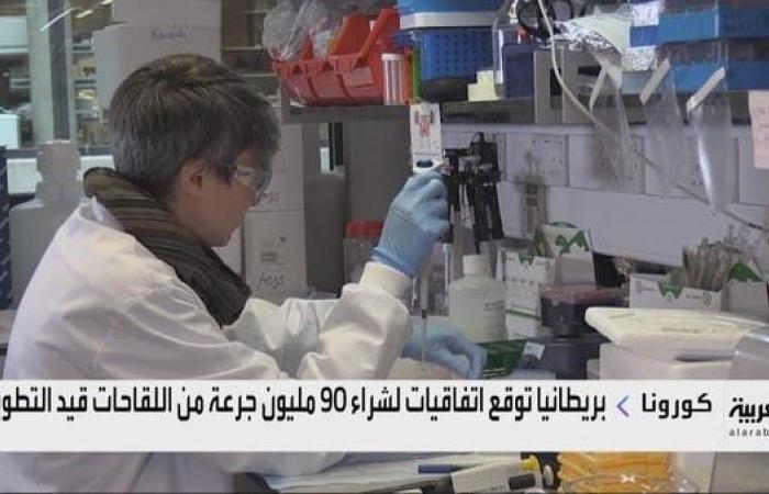 بريطانيا توقع اتفاقيات لشراء 90 مليون جرعة من اللقاحات قيد التطوير