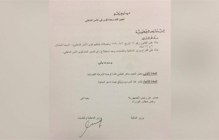 تعيين العميد ماهر الحلبي قائداً لوحدة الشرطة القضائية