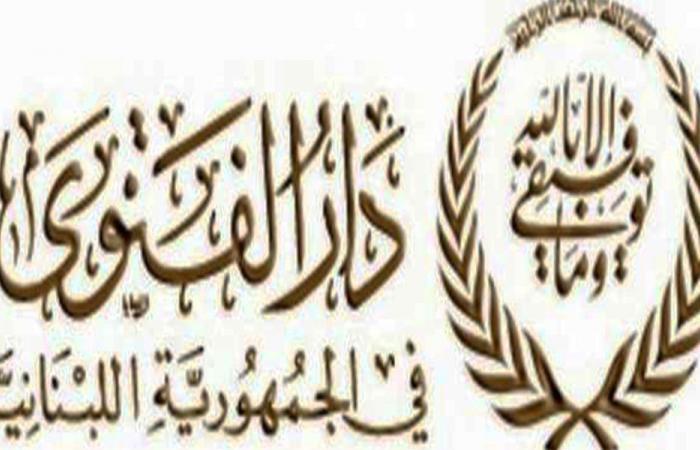 دار الفتوى: الجمعة أول ايام عيد الاضحى