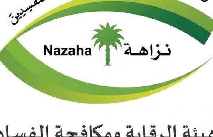 السعودية | مكافحة الفساد في السعودية: صدور أحكام ابتدائية لعدد من القضايا