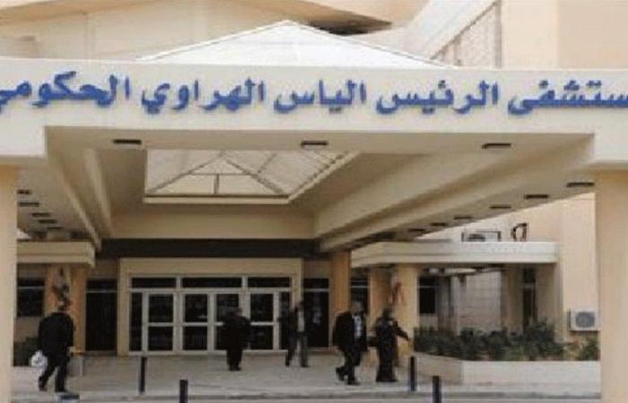 توقيف المسؤول عن المختبر في مستشفى الهراوي